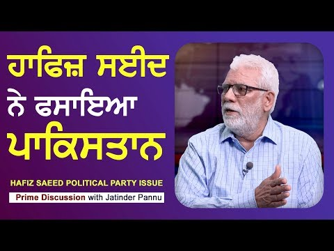 Prime Discussion With Jatinder Pannu #522_Hafiz Saeed Political Party Issue (11-MAR-2018)