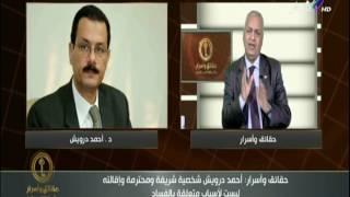 مصطفى بكري مدافع عن الدكتور أحمد درويش« شخص محترم وشريف»