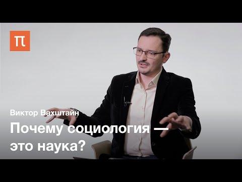 Интеллектуальные уловки в социологии — Виктор Вахштайн / ПостНаука