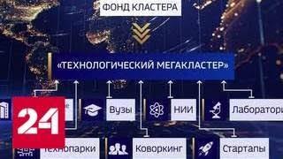 Смотреть видео Мегакластер свяжет технопарки, научные площадки и бизнес-инкубаторы - Россия 24 онлайн