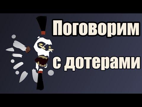 видео: Поговорим с дотерами #1 [Феникс]
