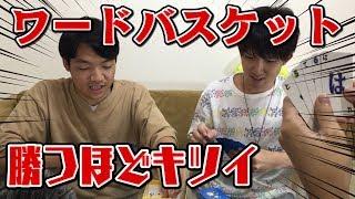 【両束縛しりとり】東大生のカードゲーム高速すぎる!【ワードバスケット】