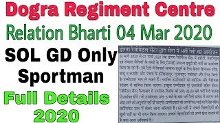 Dogra Regiment Centre Relation Bharti 04 March 2020 With Chart