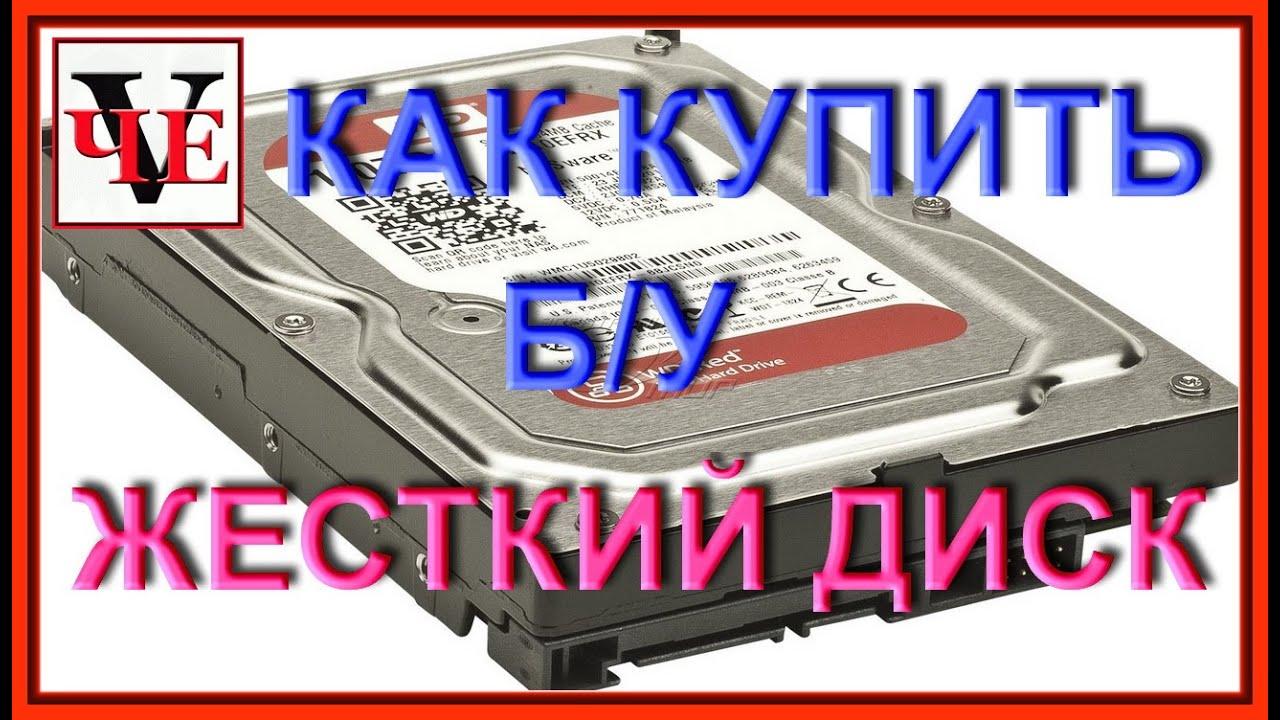 Запчасти для компьютера: жесткие диски и переносные винчестеры в продаже в стране кыргызстан. Купить и продать онлайн жесткие диски и переносные винчестеры на lalafo. Kg. Продается 2. 5 жесткий диск wd7500bpvt; объем 750 в бишкек 3. Внешний жесткий диск (б\у) и новую подставку к нему.