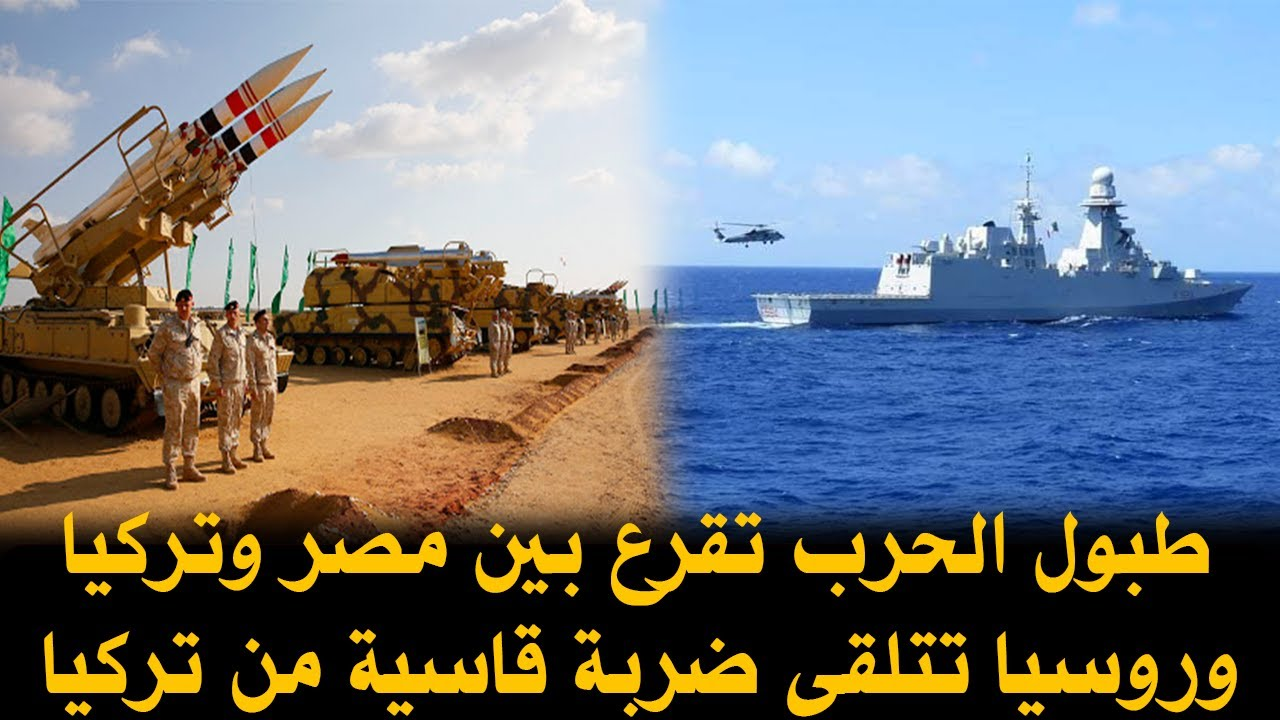 طبول الحرب تقرع بين مصر وتركيا وروسيا تتلقى ضربة قاسية من تركيا