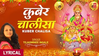 कुबेर चालीसा Kuber Chalisa I TEJASWINEE INGALE I Kuber Bhajan I Hindi English Lyrics