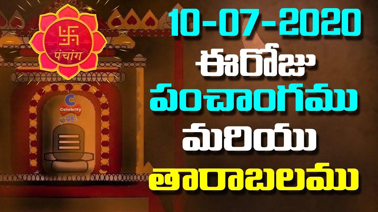 Panchangam today 10-07-2020  పంచాంగము   Daily Panchangam and Tarabalamu  Today Panchangam in Telugu