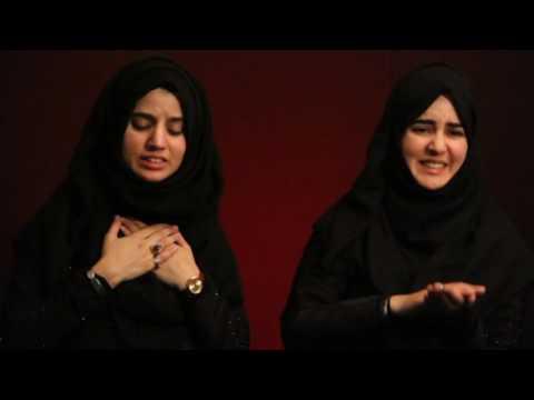 Inalillahi - Hashim Sisters New Noha | 2016/17 | Muharram 1438