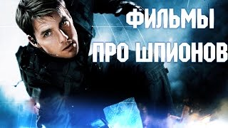 Фильмы про Шпионов  | Что посмотреть из стелс фильмов?#2