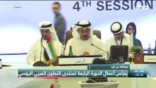 أخبار الإمارات - عبدالله بن زايد يترأس أعمال الدورة الرابعة لمنتدى التعاون العربي الروسي