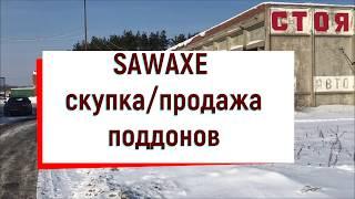 Продажа поддонов в Коломне от 1 шт  Покупка поддонов в Московской области в Коломне от 1 шт