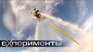 Необычные летательные аппараты  Фильм 1 | ЕХперименты с Антоном Войцеховским