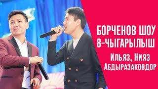 Борченов Шоу 8-чыгарылыш: Ильяз, Нияз Абдыразаковдор