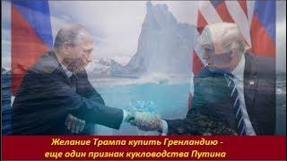 Желание Трампа купить Гренландию признак кукловодства Путина. № 1554