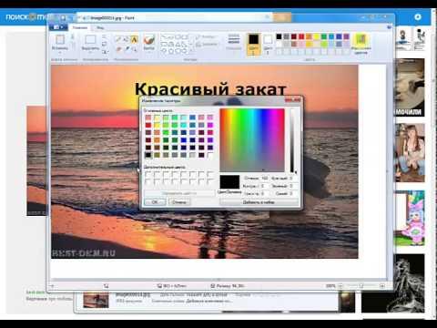 Как редактировать изображения в Paint