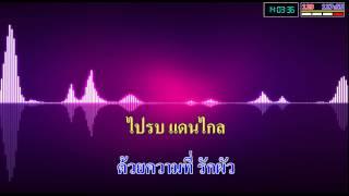 วันทอง คนด่านเกวียน MIDI THAI KARAOKE HD