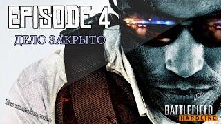 Battlefield Hardline - Дело закрыто #4