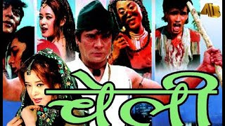 "Cheli "" चेली "" - Nepali Full Movie 2020 | Sunil Thapa, Dhiren Shakya, Mausami Malla, Bishnu Malla"