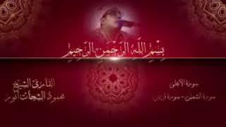 اجمل ماقرأ محمود الشحات انور والشمس وضحاها