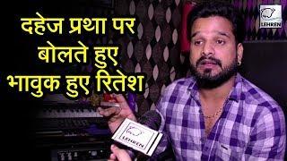 दहेज़ प्रथा पर Ritesh Pandey का यह इंटरव्यू सुन आपका दिल भर जाएगा Lehren Bhojpuri