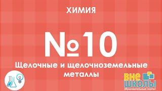 Онлайн-урок ЗНО. Химия №10. Щелочные и Щелочноземельные металлы