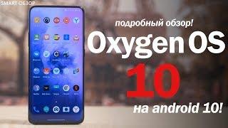 Oxygen Os 10 - ОСНОВЫ НОВОЕ и НЕДОСТАТКИ Подробный обзор