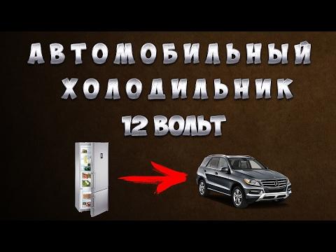 видео: Автомобильный холодильник минихолодильник 12 вольт