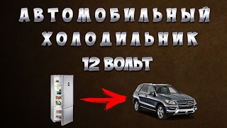 Автомобильный холодильник минихолодильник 12 вольт(, 2015-11-28T15:03:14.000Z)
