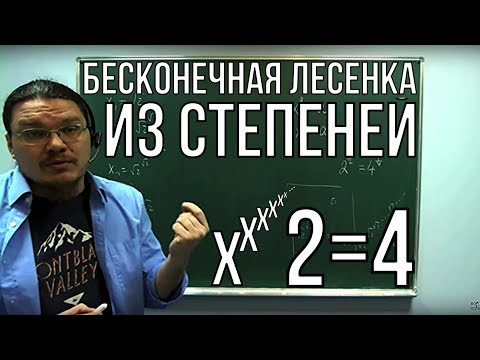 2=4. Бесконечная лесенка из степеней | Ботай со мной #018 | Борис Трушин !