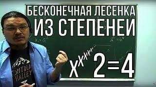 2=4. Бесконечная лесенка из степеней | Ботай со мной #018 | Борис Трушин +