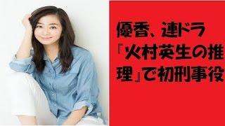 優香、連ドラ『火村英生の推理』で初刑事役か?