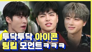 """(ENG/SPA) Multifaceted iKON Shows Off Their """"Team Kill"""" Chemistry 