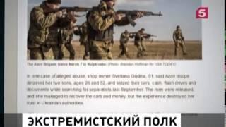 Зарубежные СМИ признали что в батальоне  Азов  воюют нацисты Новости Украины Сегодня 12 03 2015