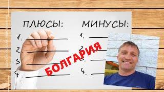 Плюсы и минусы жизни в Болгарии Субъективное мнение