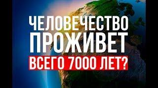 """ХАДИС: """"Человечество проживет всего 7000 ЛЕТ..."""""""