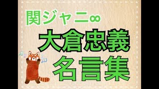 関ジャニ∞、大倉忠義の名言集。 バンドのときにはドラマーで後ろからメ...