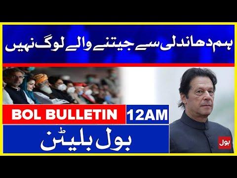 Hum Dhaandli Se Jeetne waale Nahi - PM Imran Khan