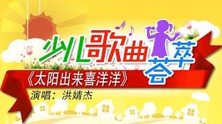 太欢乐了!洪婧杰小朋友演唱四川民歌《太阳出来喜洋洋》 | CCTV少儿 - YouTube