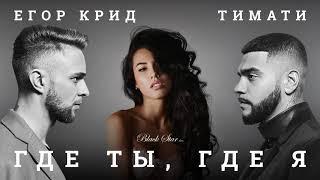 [Clean] Тимати feat. Егор Крид - Где ты, где я (Без мата)