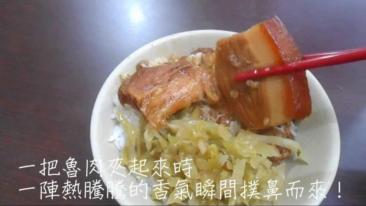 高雄美食-南豐魯肉飯 - YouTube