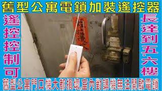 舊型公寓電鎖加裝遙控器,遙控控制可長達到五.六樓,舊型公寓門口機大都損壞,室內對講機無法開啟電鎖,造成開門不方便跑來跑去 thumbnail
