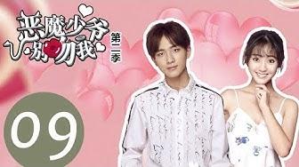 【ENG SUB】《恶魔少爷别吻我第二季 Master Devil Do Not Kiss Me S2》EP09——主演:李宏毅、邢菲、张炯敏