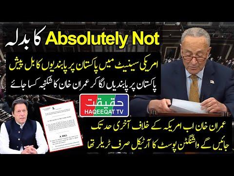 20 US Senators Presented A Bill Against Pakistan In Senate
