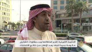 استقالة حكومة الكويت وبدء مشاورات لتشكيل حكومة جديدة