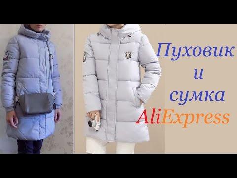 видео: ПУХОВИК и СУМКА с aliexpress