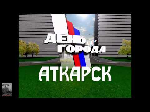 АТКАРСК 239 ЛЕТ. НАША МАЛАЯ РОДИНА - АТКАРСК.