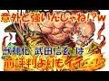 【モンスト】意外と強いんじゃね?獣神化「武田信玄」は前評判よりも使える・・・!?