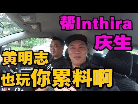 [Tomato Vlog]#31 黄明志也玩你累料啊!帮Inthira庆生 Rojak Vlog 慢慢看