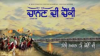 Chanan Di Chaunki (Takhat Akaal)| Manpreet | Harmanjeet | Gavy Sidhu | White Notes Entertainment