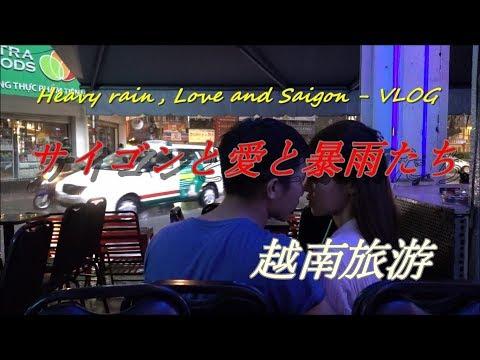 폭우 사랑 그리고 호치민  Hochiminh Vietnam Travel VLOG 2016(heavy rain, street food, street view)